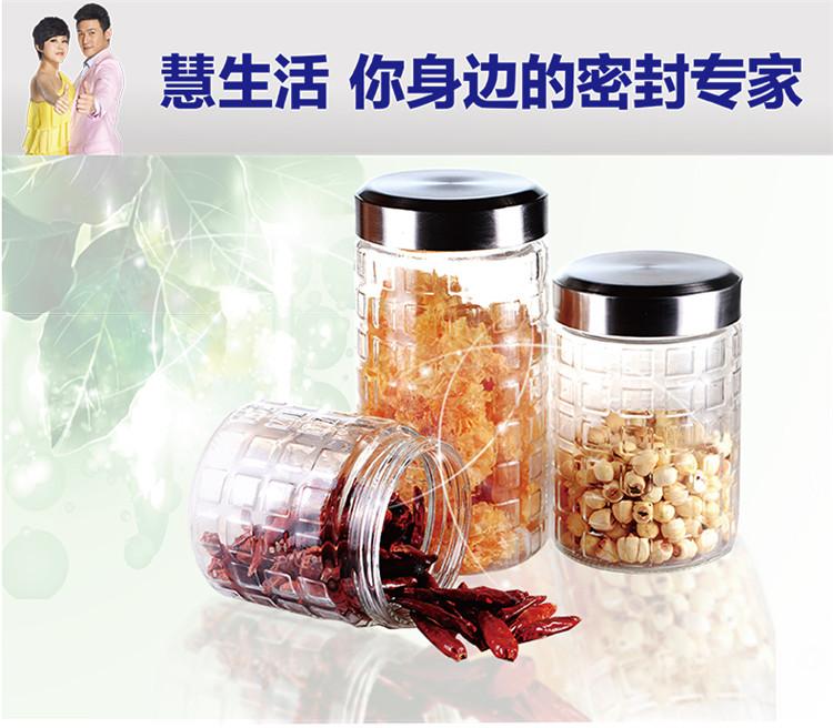宝优妮厨房杂粮密封罐套装三个玻璃瓶透明茶叶罐泡酒蜂蜜瓶储物罐 dq