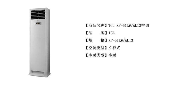 tcl kf-51lw/al13空调 品牌:tcl 型号:kf-51lw/al13 空调类别:立柜式