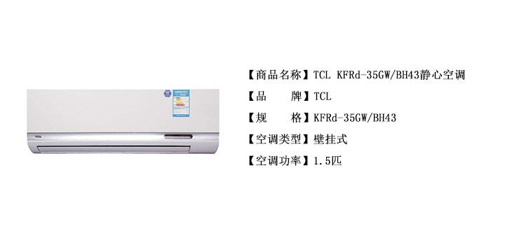 tcl kfrd-35gw/bh43静心空调