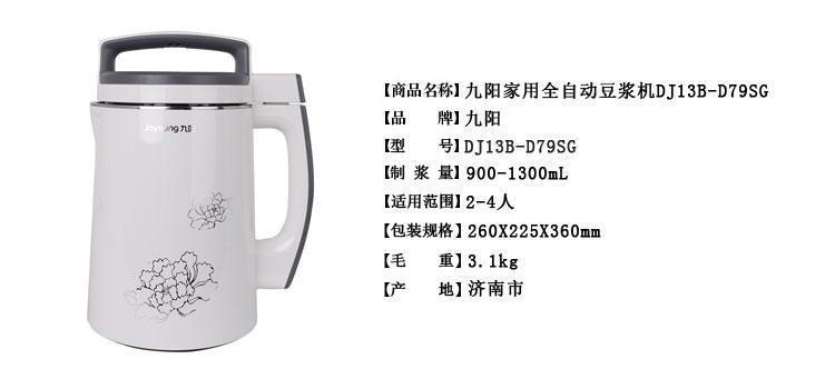 九阳豆浆机dj13b-d79sg
