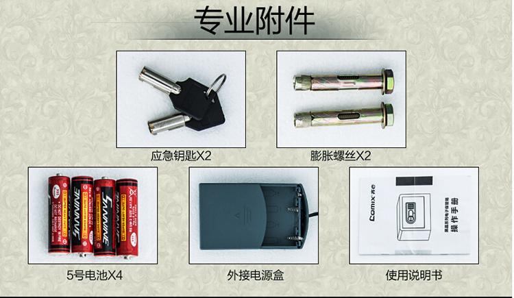 品牌:齐心(comix) 门型:单开门 锁具:电子密码锁 类别:保险箱