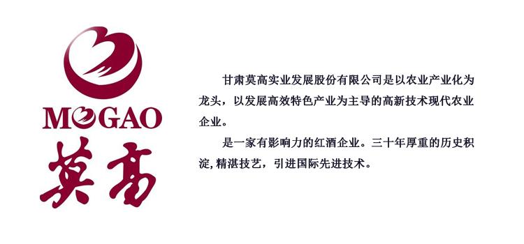 莫高橡木桶陈酿赤霞珠干红葡萄酒(12度)