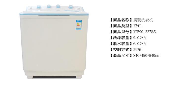 美菱双缸洗衣机结构图