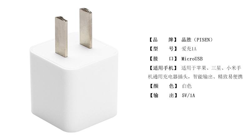 品胜苹果充电器怎么样