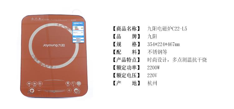 九阳电磁炉c22-l5