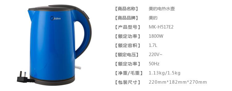 美的电水壶h517e2r
