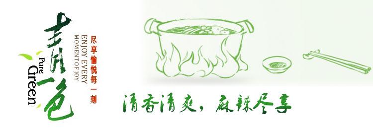 德庄 青一色火锅底料 300g/袋