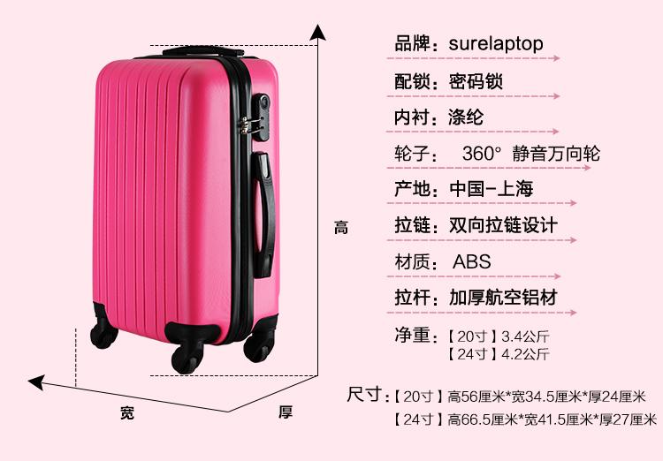 韩版登机箱行李箱拉杆箱静音轮拖箱旅行2