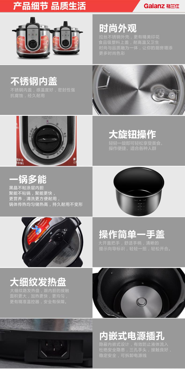 格兰仕 电压力锅yb501d