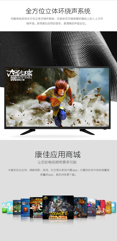 康佳(konka) led43u60 42英寸 智能 全高清 led液晶电视