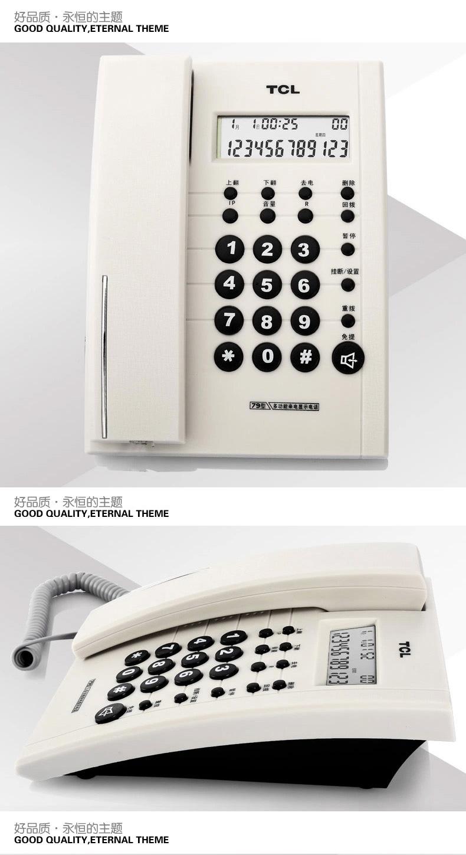 tcl hcd79 电话机 座机 来电显示 免提通话 免电池 ip