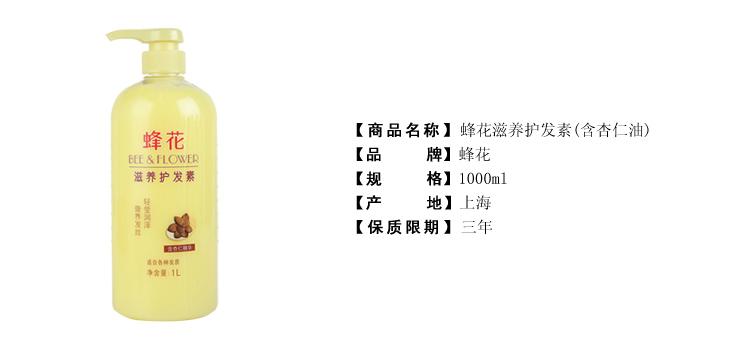 蜂花滋润护发素450g分享展示图片
