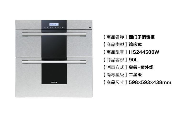 西门子(siemens) hs244500w 90升 嵌入式 消毒柜 银色