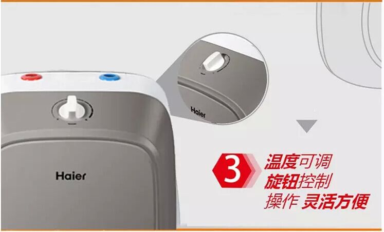 海尔(haier) es10u 10l 小厨宝 电热水器(上出水)