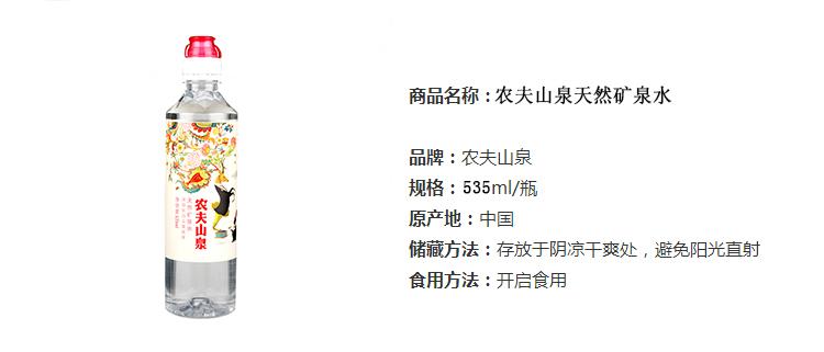 品牌:农夫山泉 饮用水类型:矿泉水