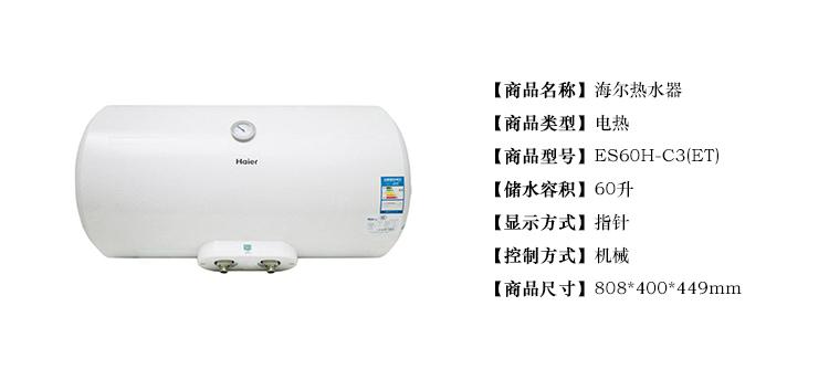 海尔60升电热水器价格 图片合集