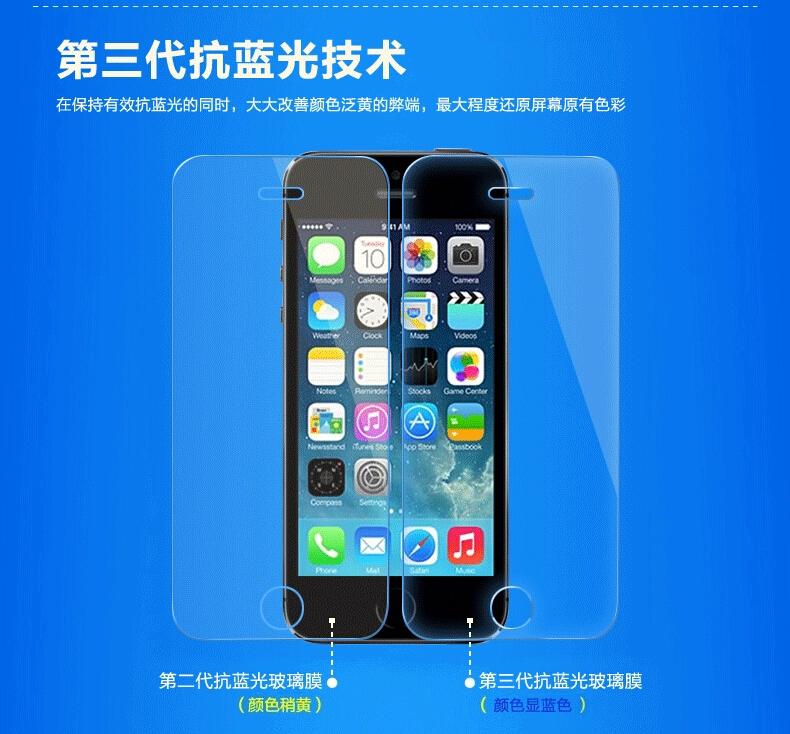 乾甲天 手机防蓝光钢化膜iphone6【价格,正品,报价】