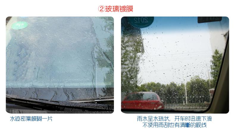 汽车防冻玻璃水