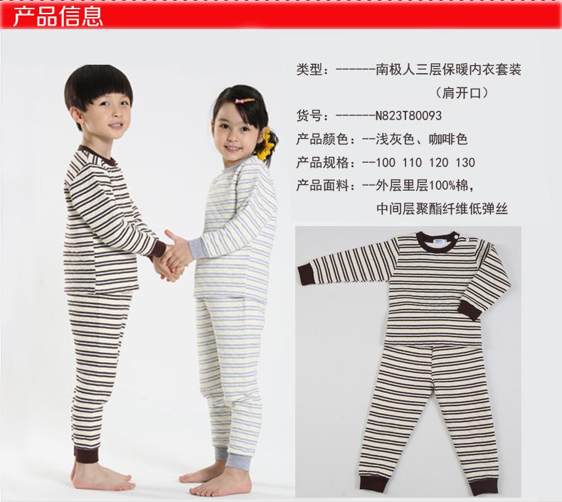 南极人 儿童保暖内衣套装 冬季男童女童加厚三层保暖内衣 n823t80093