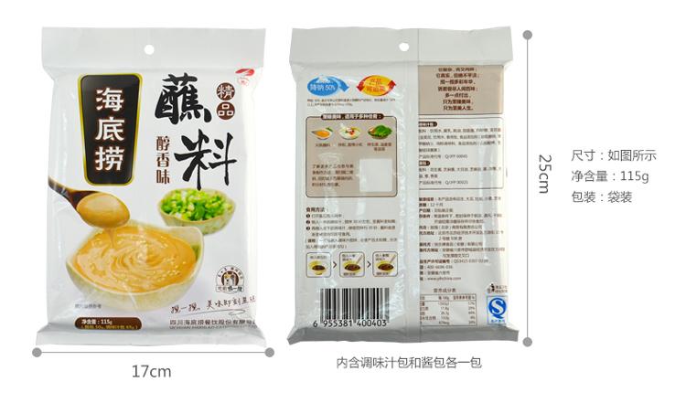 商品名称:捞派海底捞精品火锅蘸料醇香味 115g/袋 品牌:捞派 包装