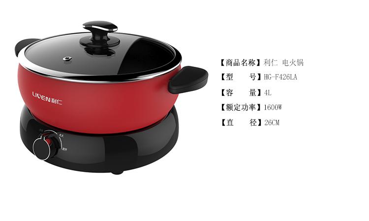 利仁(liven)分体多功能电火锅hg-f426la
