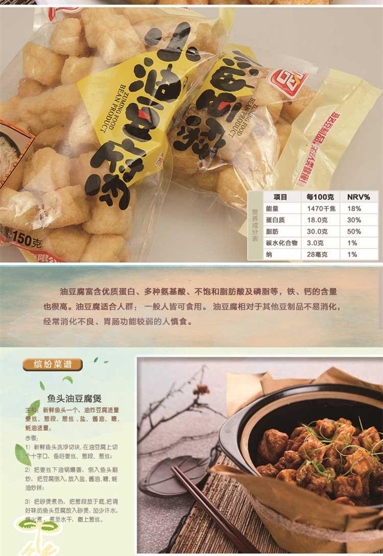 祖名小油豆腐150g/袋低价