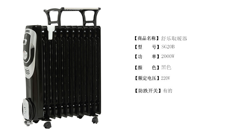 电热油汀取暖器(11片) sg20b 品牌:舒乐 类型:电油汀 控制方式:机械式