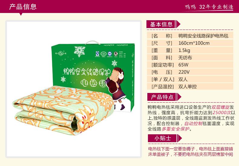 鸭鸭 防叠燃安全电热毯 yy-8014