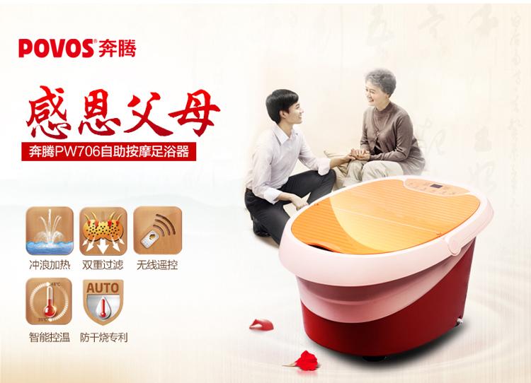 奔腾(povos) 足浴盆 pw706