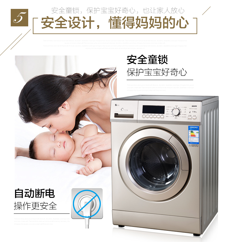 三洋(sanyo)滚筒洗衣机怎么样