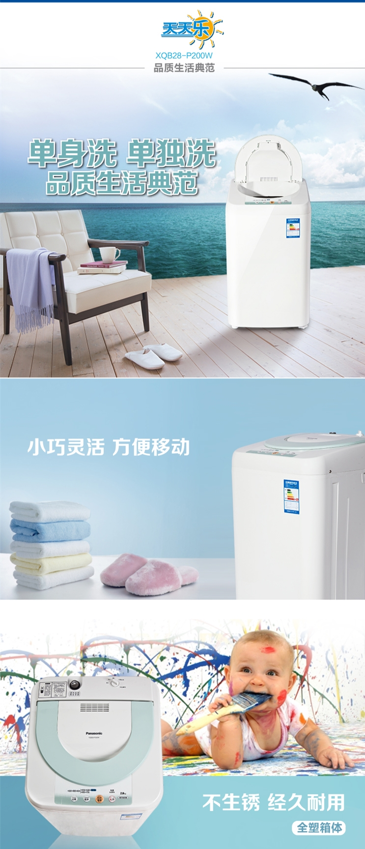 松下2.8洗衣机拆卸图解