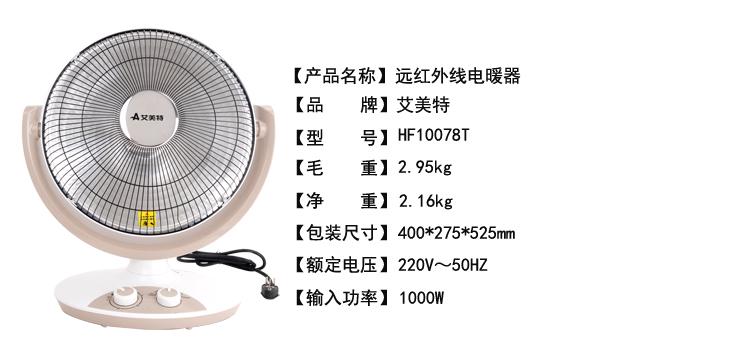 艾美特远红外线电暖器hf10078t