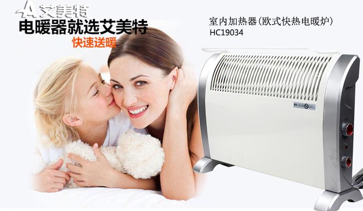 艾美特欧式快热炉hc19034