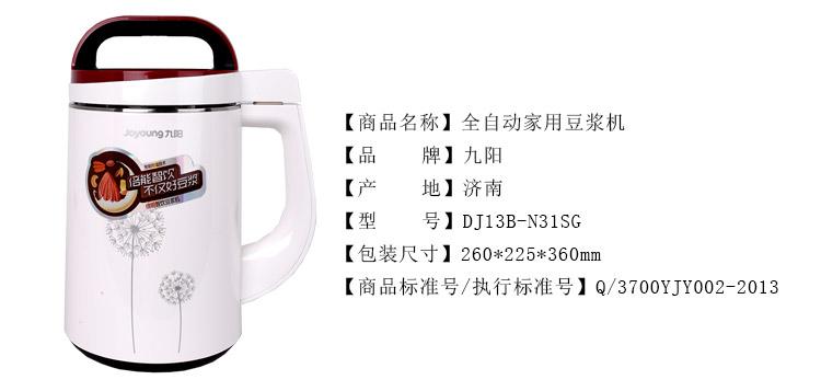 九阳豆浆机dj13b-n31sg【价格
