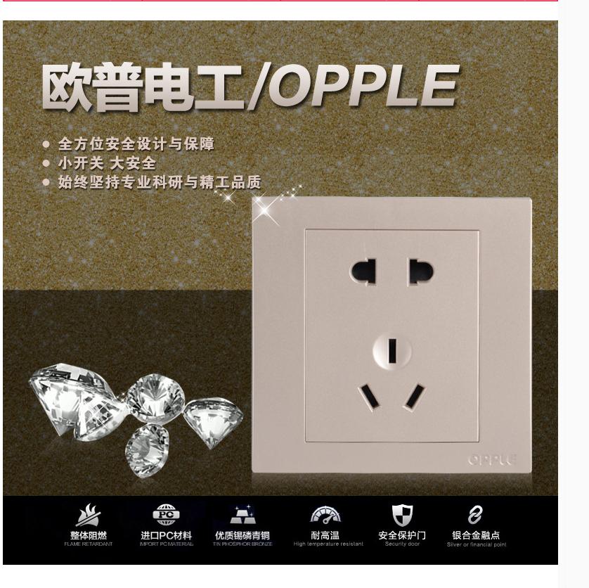 欧普照明正品开关插座五孔插座p01香槟金图片