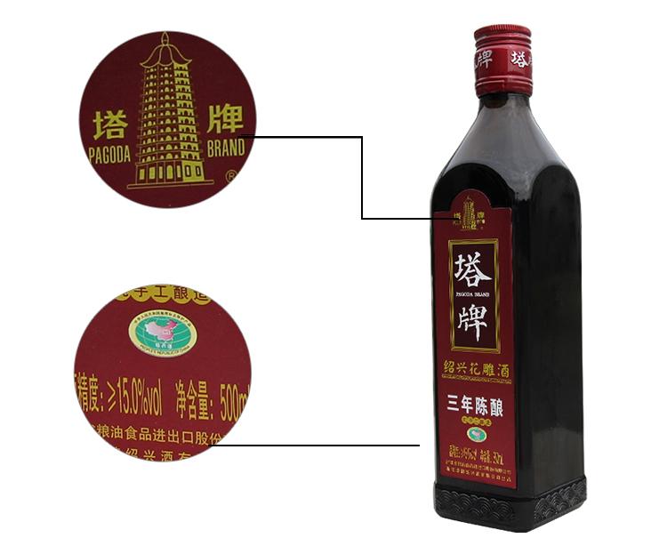 塔牌 黄酒 三年陈酿 纯手工酿造 浙江绍兴花雕酒 500ml*12瓶/箱