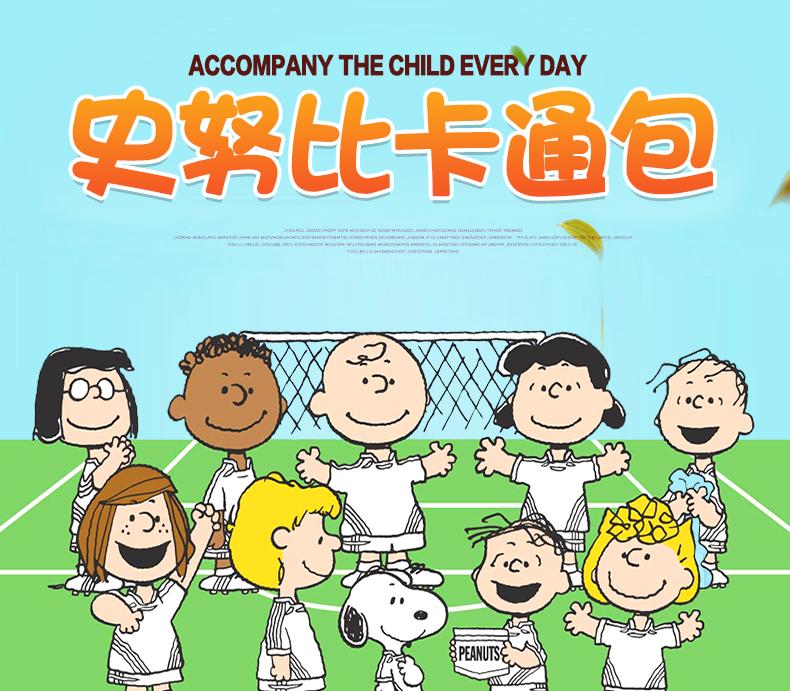 史努比 儿童书包小学生幼儿园可爱卡通双肩足球背包宝宝个性创意动漫