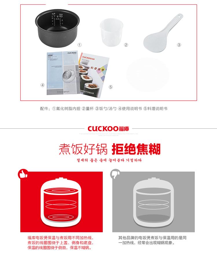 福库(cuckoo)韩国智能电饭煲电饭锅 cr-0352fr 1.5l