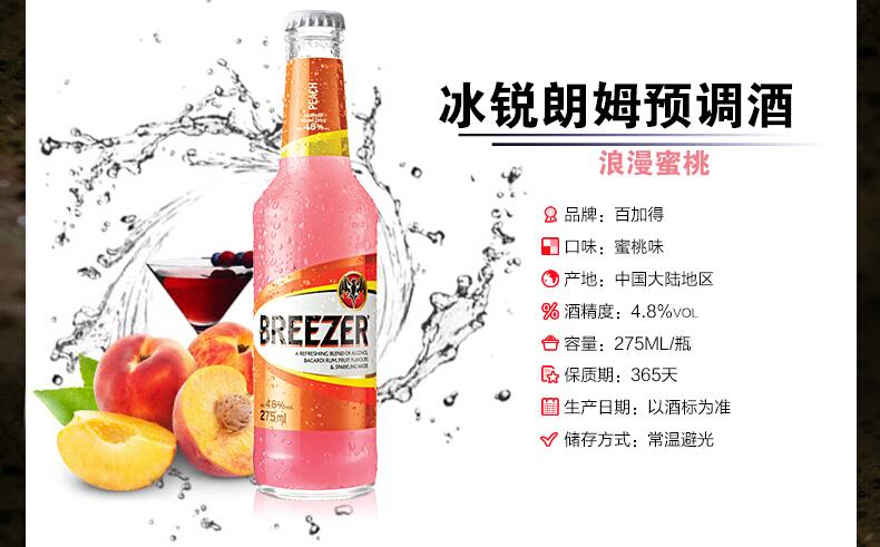 百加得冰锐朗姆预调酒-蜜桃味 275ml/瓶【价格,正品