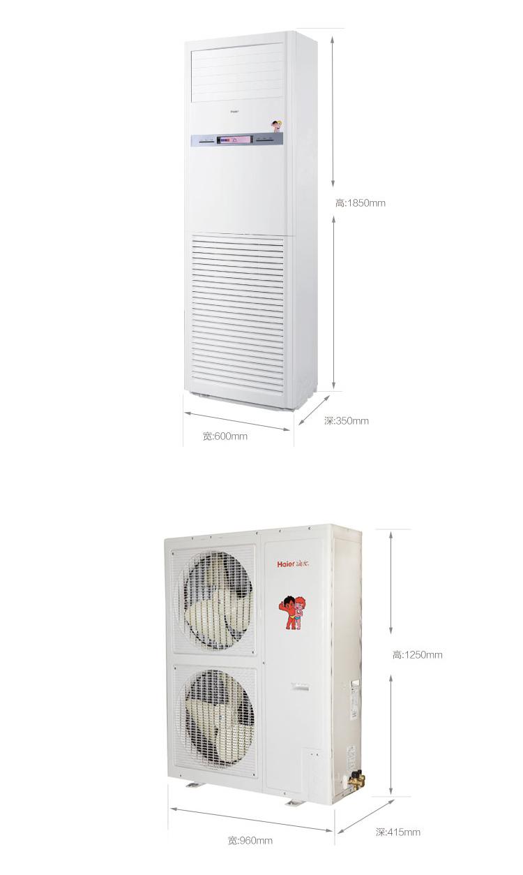 海尔(haier) kfrd-125lw/50bac13 5匹 立柜式 定频 冷暖空调