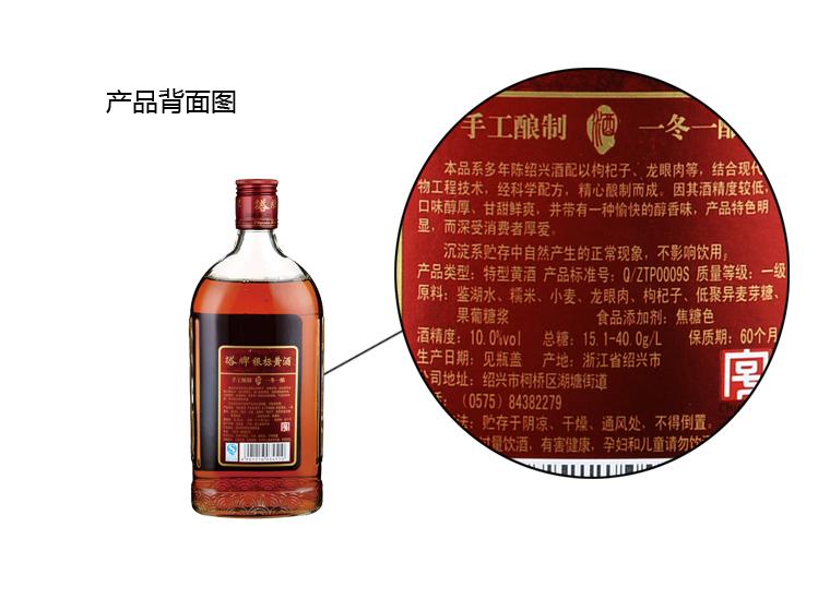 塔牌银标特型黄酒500ml/瓶