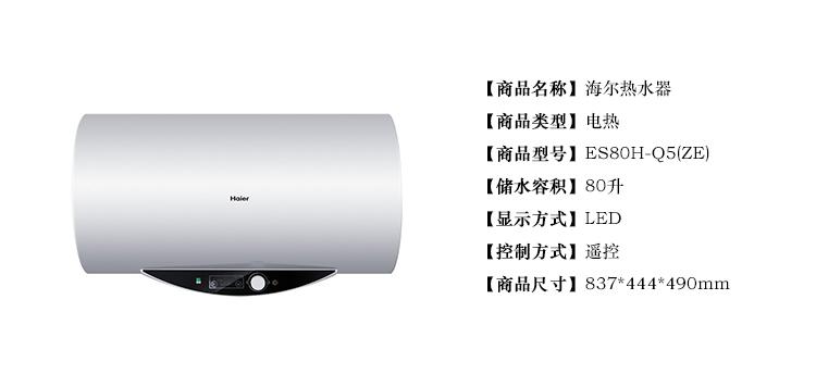 海尔(haier) es80h-q5(ze) 80升 电热水器