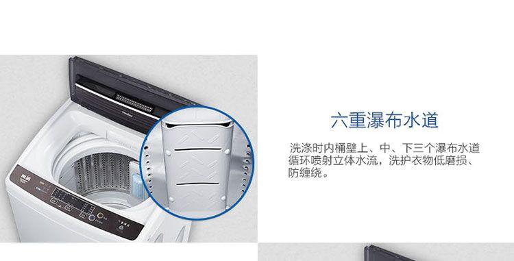 海尔(haier) eb75m2wh 7.5公斤 全自动 波轮 洗衣机
