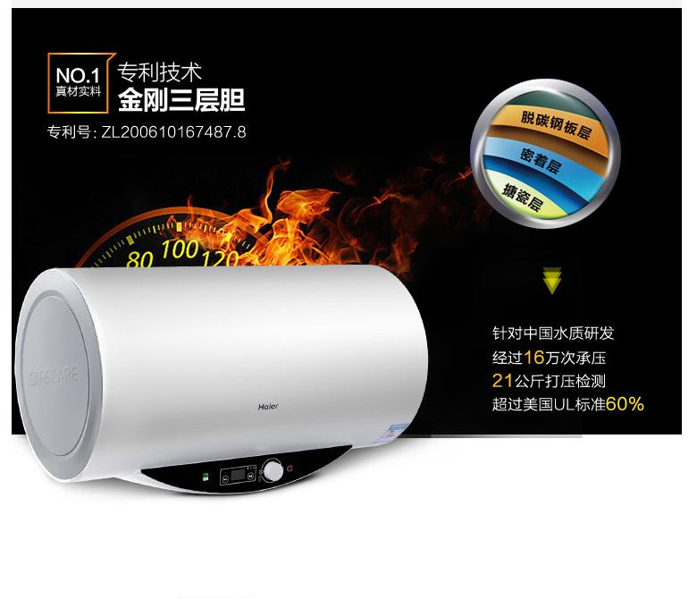 海尔(haier) es60h-q5(ze) 60升 电热水器【价格,正品