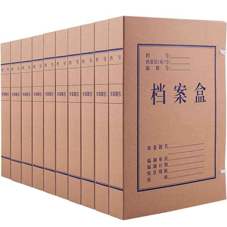 驰鹏10个装50mm牛皮纸档案盒 资料盒 加厚牛皮文件盒 复合纸质文件盒