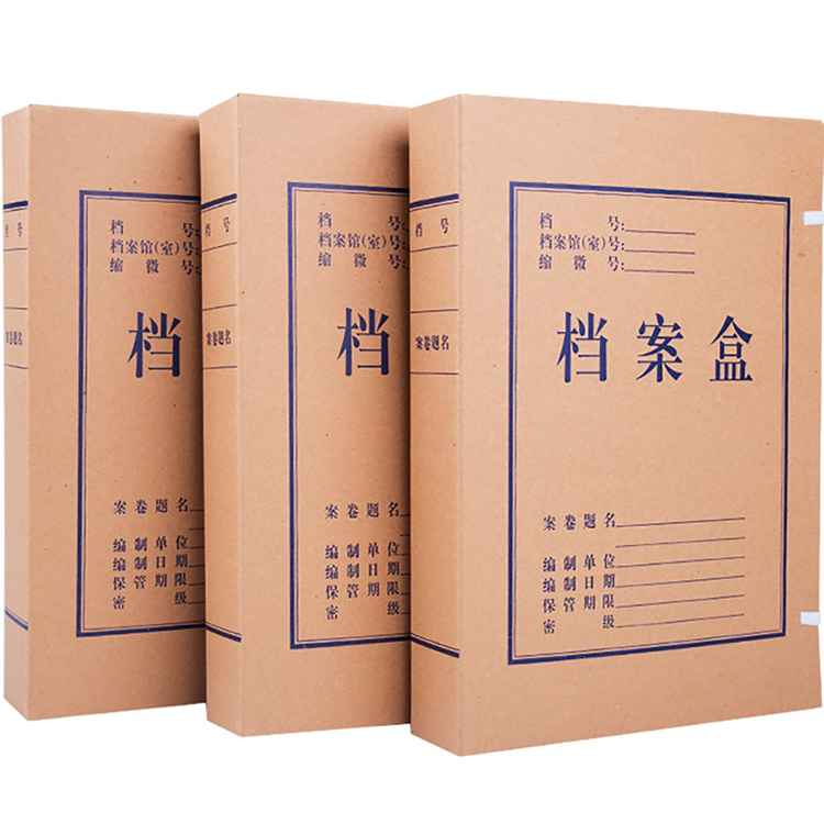 驰鹏10个装40mm牛皮纸档案盒 资料盒 加厚牛皮文件盒 复合纸质文件盒