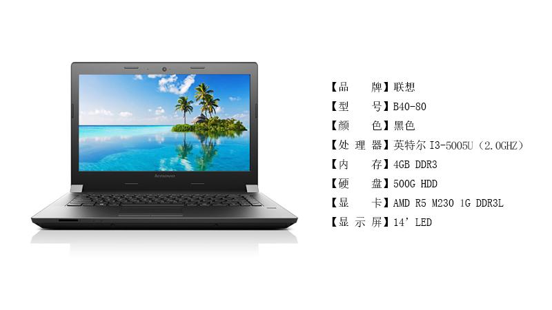 联想(lenovo) 扬天b40-80 14英寸笔记本 (i3 5005 4g