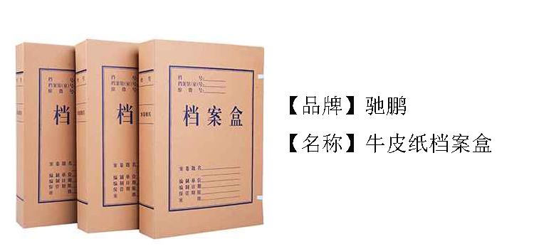 驰鹏10个装30mm牛皮纸档案盒 资料盒 加厚牛皮文件盒 复合纸质文件盒