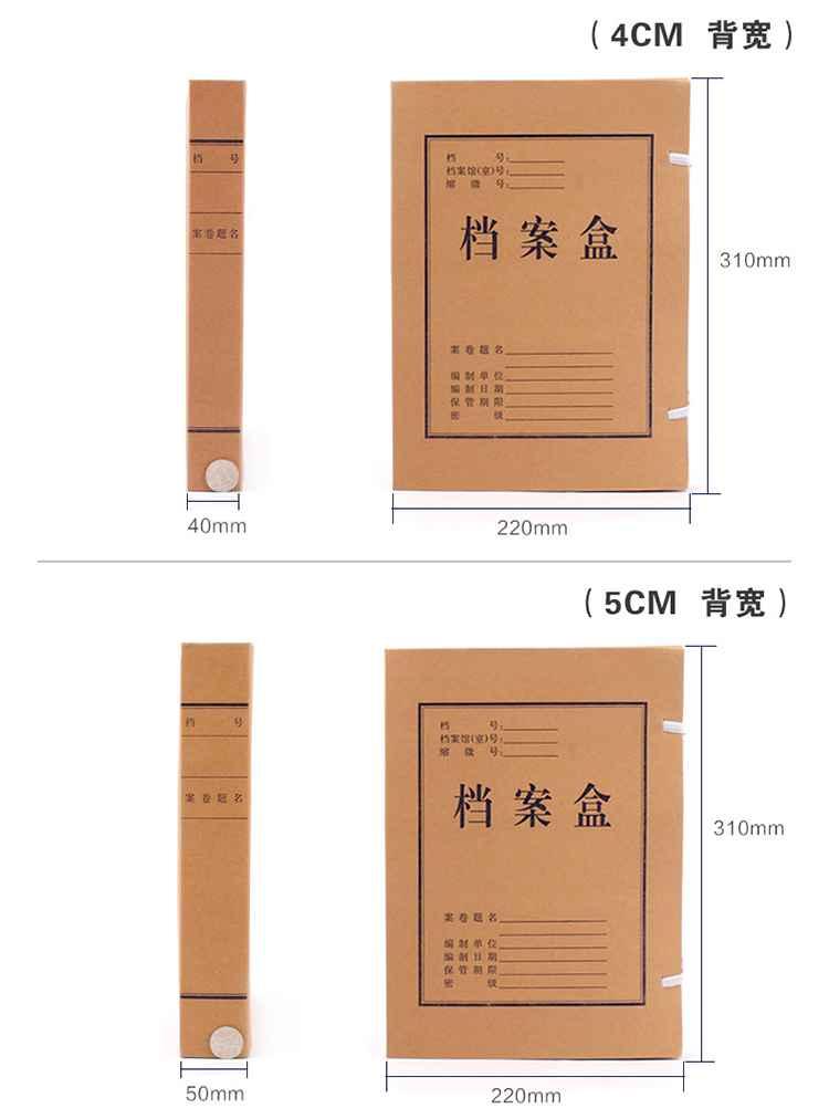 40mm牛皮纸档案盒 资料盒 加厚牛皮文件盒 复合纸质文件盒 资料整理盒