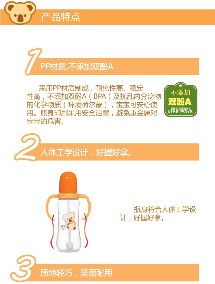 ppt素材 奶瓶